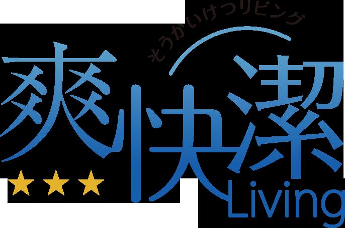 事業者様専用【高通気・高反発】ブレスエアーの爽快潔リビング